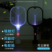 電蚊拍充電式家用滅蚊燈吸入式驅蚊器USB光觸媒室內捕蚊器不電人