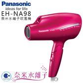 【限時優惠】送LED雙面美鏡 Panasonic EH-NA98 頂級奈米水離子吹風機 桃 / 白
