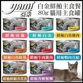 *KING WANG*【24罐組】亞米Yami白金鮮鮪主食餐-貓用主食罐80g (8種口味可選)