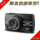 【送16G】 DOD IS250W 行車記錄器 另售 MIO 688/C330/C350/688S/LS470W