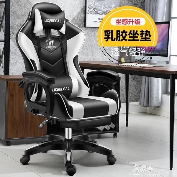 萊克帝家電競椅遊戲椅太空艙電腦椅子靠背家用可躺辦公椅工廠 易家樂