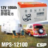 【CSP】MPS12100智慧型膠體電池12V100Ah/露營.攤販.釣魚.3C充電.12V電器.太陽能(MPS-12100)
