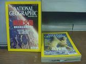【書寶二手書T8/雜誌期刊_PBI】國家地理_2004/1~9月間_共5本合售_前進火星等