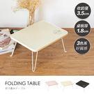 小桌子 茶几 和室桌 折疊桌【R0101】無印品味折疊床上桌(米色) MIT台灣製 完美主義