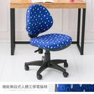☆幸運草精緻生活館☆高級兒童成長椅-(2色可選) 電腦椅 書桌椅 辦公椅 洽談椅 秘書椅 兒童椅