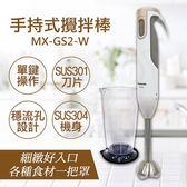 超下殺【國際牌Panasonic】手持式攪拌棒 MX-GS2