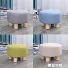 小凳子網紅家用時尚創意布藝矮凳客廳沙發凳圓凳換鞋凳懶人小板凳 NMS創意空間