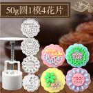 月餅模 餅乾模  50g  幸運草 月餅模 冰皮月餅模 廣式月餅模  想購了超級小物