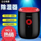 除濕機 小型抽濕機器迷你家用除濕機靜音吸潮機地下室臥室去潮機除濕器1T