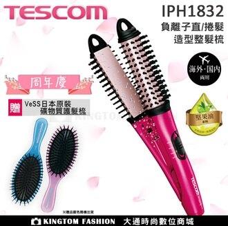 【 贈Vess護髮梳】 TESCOM IPH 1832TW 負離子直/捲 2 用造型整髮梳 離子夾捲髮器電捲棒 公司貨