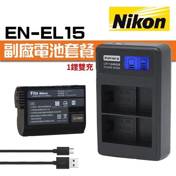 【電池套餐】Nikon EN-EL15 ENEL15 副廠電池+充電器 1鋰雙充 USB 液晶雙槽充電器(C2-003)
