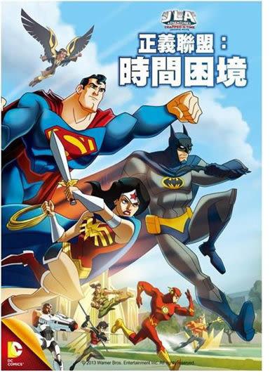 正義聯盟時間困境 DVD (購潮8)