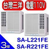 SANLUX台灣三洋【SA-L221FE/SA-R221FE】《110V》窗型冷氣