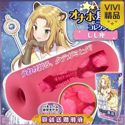日本正品 送潤滑液 日本TH對子哈特 星座收藏 超大肉球 自慰器飛機杯 獅子座 動漫少女自慰器