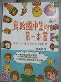 【書寶二手書T8/國中小參考書_OIN】寫給國中生的第一本書_林進材