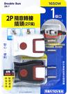 180度轉接插頭(2入) DR7 (新安規)