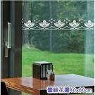 壁貼 DIY創意無痕 牆貼 貼紙【半島良品】-XL010-蕾絲花邊