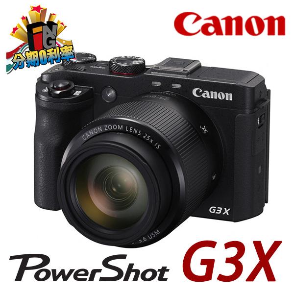 【24期0利率】送32G CANON PowerShot G3X 類單眼相機 彩虹公司貨 25倍變焦