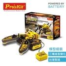 ProsKit 科學玩具 GE-536N 3合1變形坦克 台灣寶工
