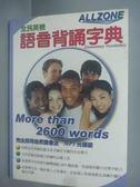 【書寶二手書T5/語言學習_HKN】語音背誦字典_附光碟