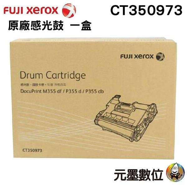 【限時促銷 ↘4690元】Fuji Xerox CT350973 原廠感光滾筒 適用P355d M355df