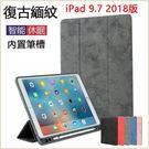 復古緬紋 蘋果 iPad 9.7 2018版 平板皮套 可放 Apple Pencil 防摔 支架 智能休眠 帆布皮套 全包邊 保護套