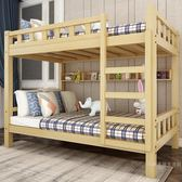實木兒童床鬆木上下鋪高低床子母床雙層床上下床成人床宿舍床WY尾牙 限時鉅惠