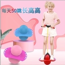 跳跳球青蛙跳蹦蹦球兒童長高訓練器減肥神器平衡鍛煉彈跳健身器材快速出貨
