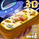3D筆袋文具盒男女孩可愛鉛筆盒多層大容量文具袋【奇趣小屋】