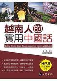 越南人的實用中國話(附MP3)