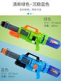 大容量兒童水槍玩具男孩寶寶戲水噴水遠射程打水仗神器高壓呲水槍 滿天星