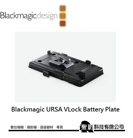 【BMD】Blackmagic URSA VLock Battery Plate 電池板【公司貨】