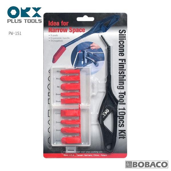 台灣製ORX【矽利康縫隙刮刀組 PW-151】專業 快速 矽力康刮刀頭 抹平工具 矽力康 Silicone 填縫膠