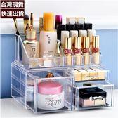 大抽屜 壓克力化妝品收納盒 彩妝收納盒 透明收納架  口紅架 化妝品收納 禮物  現貨販售