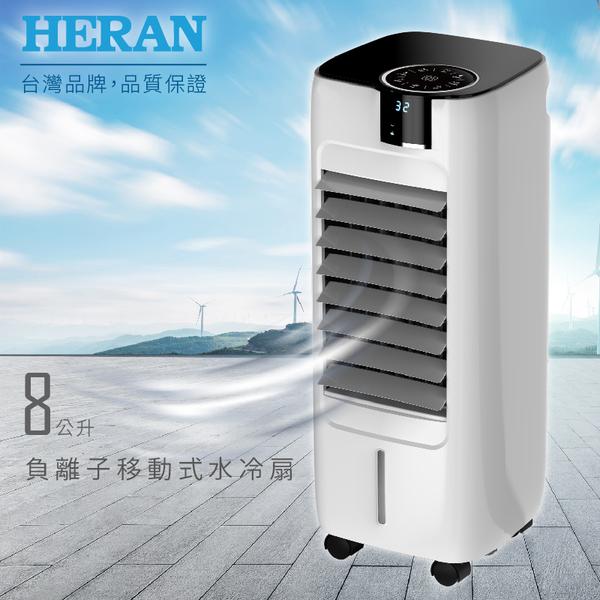 ~居家必備~【HERAN 禾聯】HWF-08L1 8公升負離子移動式水冷扇 水冷氣 空調扇 冷風機