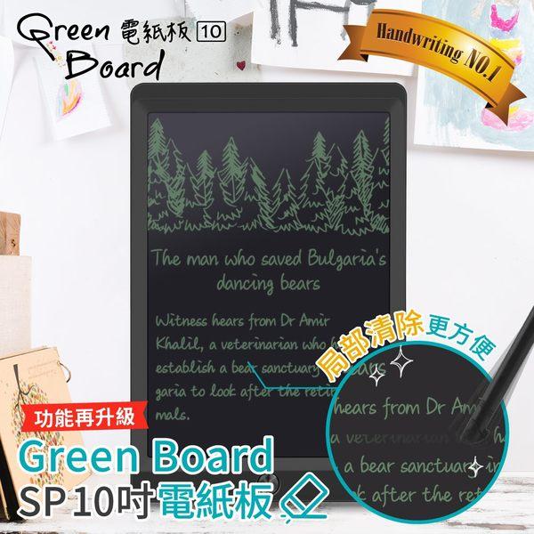 【台灣獨家-局部清除專利手寫板-黑】Green Board SP 10吋 局部清除電紙板 橡皮擦功能 手寫板 記事板