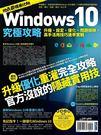 Windows 10究極攻略!升級、設定...