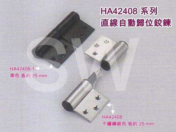 HA42408 4''自動歸位鉸鏈 直線微調型 不鏽鋼 插心後鈕 旗型鉸鏈 鋁門活頁 一組(兩片)