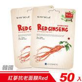 【超值組-50入】韓國 S+Miracle-紅蔘抗老面膜Red Ginseng