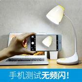 良亮護眼LED可充電臺燈學習書桌兒童閱讀宿舍臥室插電床頭小學生 挪威森林