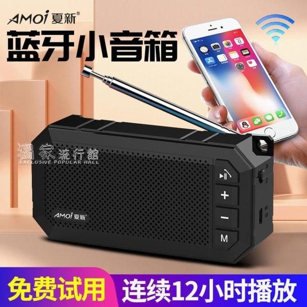 收音機AMOi夏新K1無線藍芽音箱大音量收音機迷你小音響插卡收款播報器 快速出貨