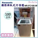 Panasonic【NR-FC100-W...