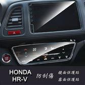【Ezstick】HONDA HR-V HRV 2017 2019 年版 中控面板+空調面板 專用組合 靜電式車用LCD螢幕貼