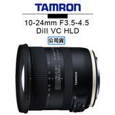 3C LiFe TAMRON騰龍 10-24mm F3.5-4.5 Di II VC HLD 鏡頭 Model B023 俊毅公司貨