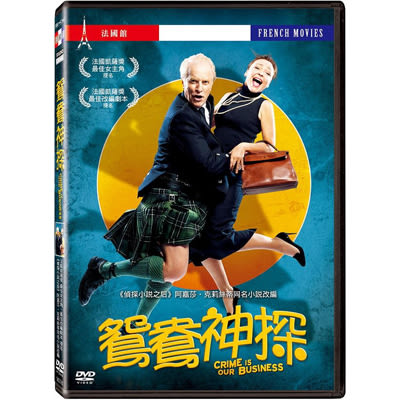 鴛鴦神探DVD