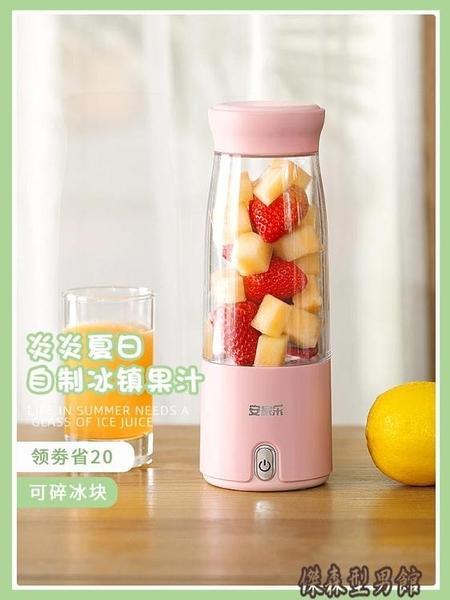 安家樂小型便攜式榨汁機充電迷你水果炸汁隨身杯式電動便攜榨汁杯 傑森型男館