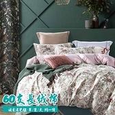 【eyah】300織紗新疆長絨棉床包被套組-單/雙/大 加大-身在錦繡山林(贈涼被)