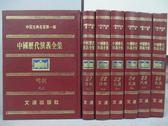 【書寶二手書T5/一般小說_RCJ】中國歷代演義全集-明朝之二_清朝之一_民國之四等_共7本合售