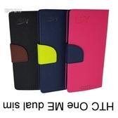 撞色皮套 HTC One ME dual sim