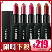 韓國 G9 Skin 綻放玫瑰絲絨霧面唇膏 3.5g【BG Shop】多色供選